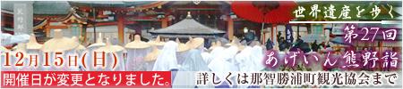 第27回あげいん熊野詣