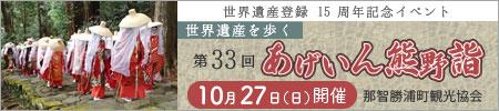 あげいん熊野詣