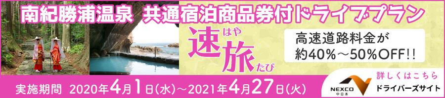 南紀勝浦温泉 共通宿泊商品券付ドライブプラン