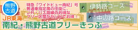 南紀・熊野古道フリーきっぷ