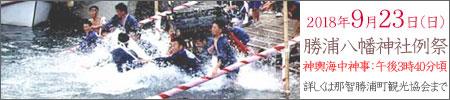 勝浦八幡神社大祭