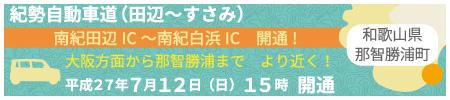 紀勢自動車道_南紀田辺IC~南紀白浜IC開通