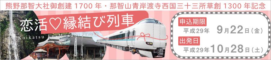 恋活縁結び列車
