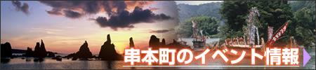 串本町のイベント