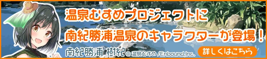 南紀勝浦温泉温泉むすめプロジェクトキャラクター「南紀勝浦 樹紀」のご紹介