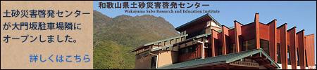 和歌山県土砂災害啓発センター