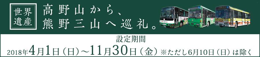 世界遺産「高野山・熊野」聖地巡礼バス