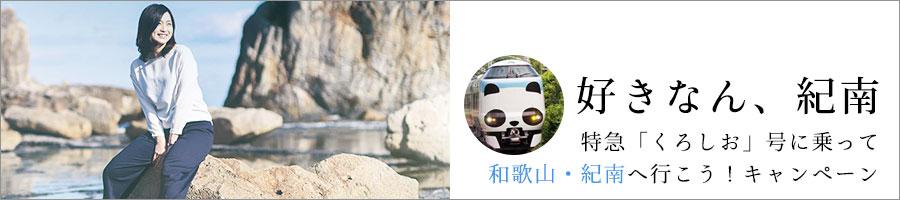 特急「くろしお」号に乗って和歌山・紀南へ行こう!キャンペーン