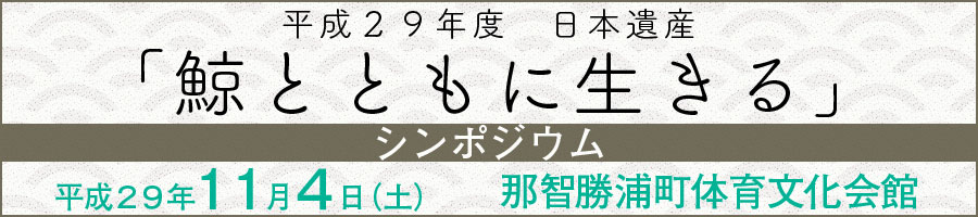 日本遺産「鯨とともに生きる」シンポジウム