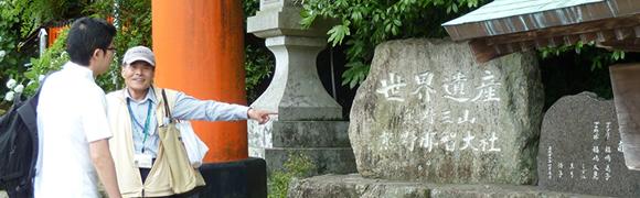 熊野・那智ガイドの会