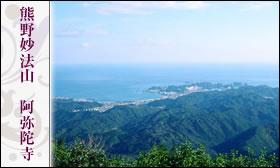 熊野妙法山 阿弥陀寺